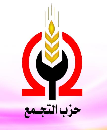 تصريح |الحزب بشأن العمل الإرهابي بجوار جامع الحسين