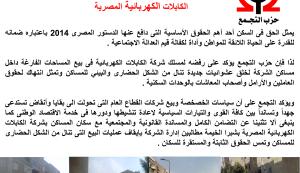 بيان تضامن مع سكان مساكن شركة الكابلات الكهربائية المصرية