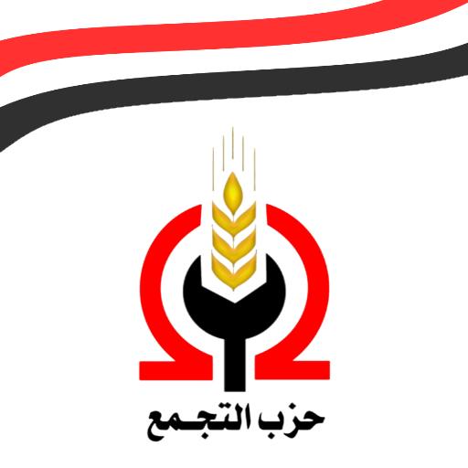 حزب التجمع يدعو المصريين لانتخاب السيسي