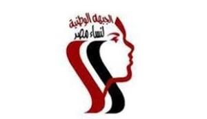 تدعوكم الجبهة الوطنية لنساء مصر لحضور ندوة لمناقشة قانون الإدارة المحلية