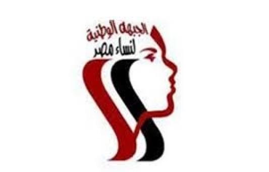 خطاب من: الجبهة الوطنية لنساء مصر حول تصريحات رئيسة الوزراء تيريزا ماي