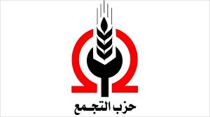 عرض موجز للبرنامج العام لحزب التجمع