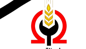 حزب التجمع ينعى شهداء مصر