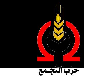 حزب التجمع يعزي الشعب المصري  في شهداء حادث معهد الأورام