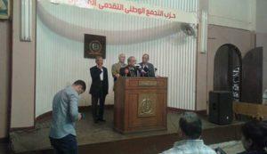 موقف حزب التجمع من الإتفاق مع صندوق النقد الدولى