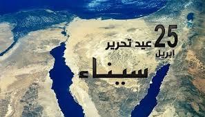 4/25   يوم سيناء  أرض التضحيات والفداء