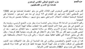 تضامنًا مع الأسري الفلسطينيين