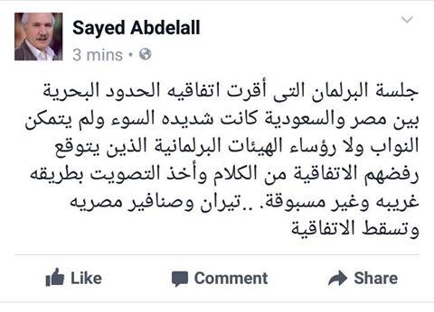 صرح الاستاذ سيد عبد العال رئيس الحزب وعضو مجلس النواب على صفحته على موقع التواصل الاجتماعي بالآتي :