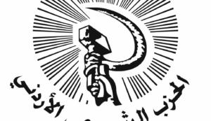 نعي   الحزب الشيوعي  الاردني  للدكتور رفعت السعيد
