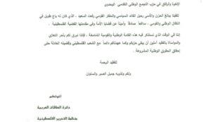 رسالة  من دائرة العلاقات العربية-منظمة التحرير الفلسطينية