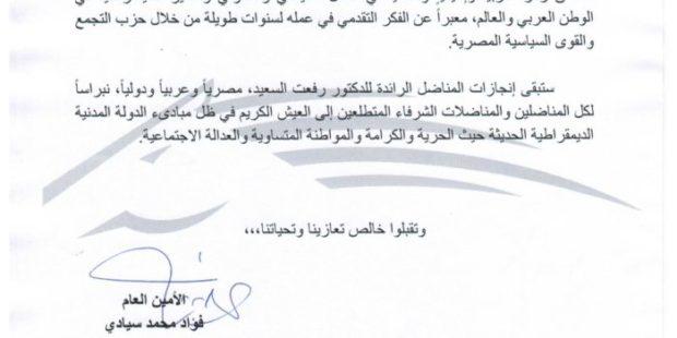 تعزية من الامين  العام و اعضاء جمعية العمل الوطني الديمقراطي وعد  لرحيل دكتور رفعت السعيد