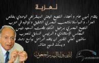 """تعزية  من  التجمع الوطني الديمقراطي """"الوحدوي""""  المنامة – مملكة البحرين"""