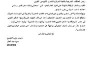 رسالة  من رئيس حزب التجمع  الى  السيد رئيس العلاقات  الخارجية باللجنة المركزية للحزب الشيوعي  الكوبي