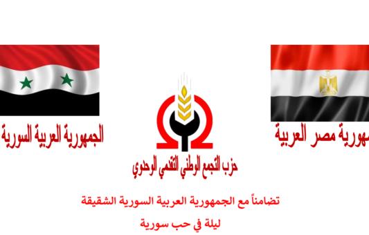 """تضامناً مع الجمهورية العربية السورية الشقيقة  """"ليلة في حب سورية"""""""