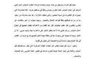 رسالة  من رئيس الحزب الى اعضاء الحزب بمناسبة نجاح المؤتمر العام الطارئ