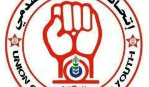 اتحاد الشباب التقدمي |بيان تضامني مع مصر في حربها ضد الإرهاب