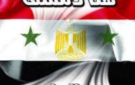 مع سوريا والشرعية الدولية ضد البلطجة الأمريكية