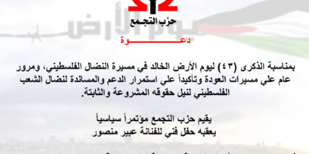 السبت القادم مؤتمر واحتفالية بحزب التجمع  بمناسبة الذكرى (٤٣) ليوم الأرض الخالد في مسيرة النضال الفلسطيني