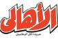 من يقف وراء تكرار مصادرة جريدة الأهالي ؟