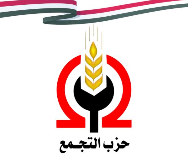 التجمع يرفض نهج الاتحاد الأوروبى للتدخل فى الشأن الداخلى لمصر