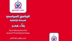 برنامجنا السياسي للمرحلة الانتقالية بناء مصر  دولة مدنية ديمقراطية حديثة