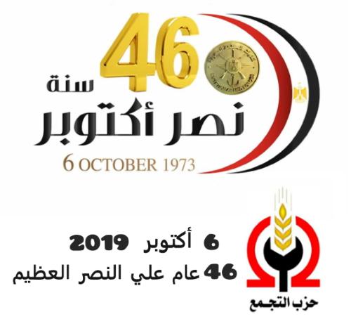 6 أكتوبر 2019.. 46 عاماً على العبور العظيم