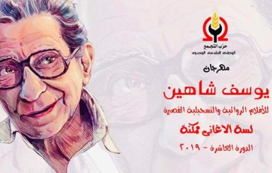 حزب التجمع –  الاثنين المقبل  افتتاح مهرجان يوسف شاهين
